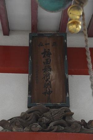0180725梅田稲荷神社08