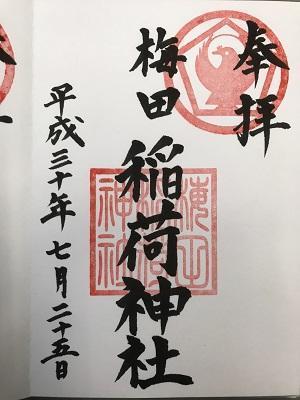 0180725梅田稲荷神社18