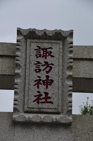 20180725立石諏訪神社03
