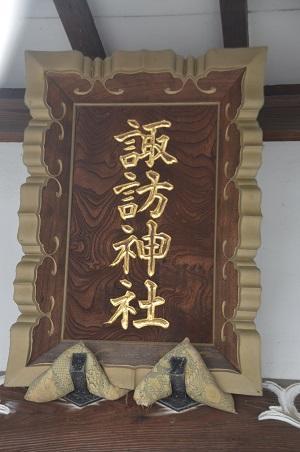 20180725立石諏訪神社07