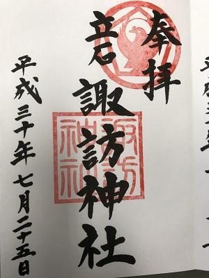 20180725立石諏訪神社20