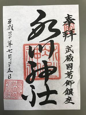 20180725葛飾氷川神社25