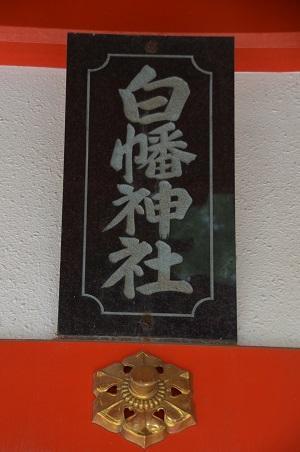20180715白幡神社12