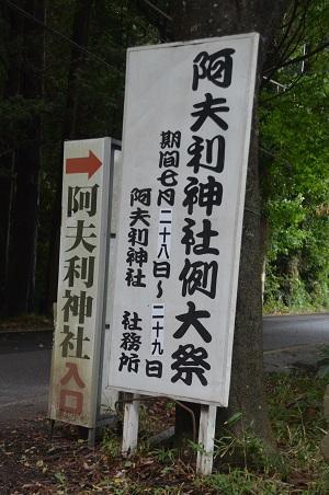 20180728阿夫利神社02