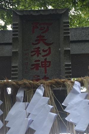 20180728阿夫利神社08