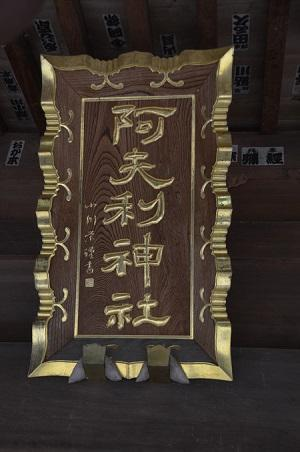 20180728阿夫利神社13