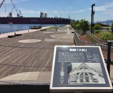 大和の甲板