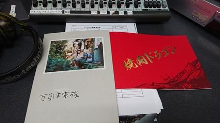 20180630銀幕音楽堂
