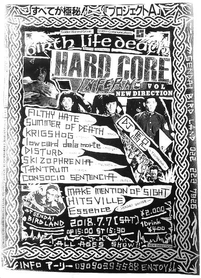 20180707_flyer