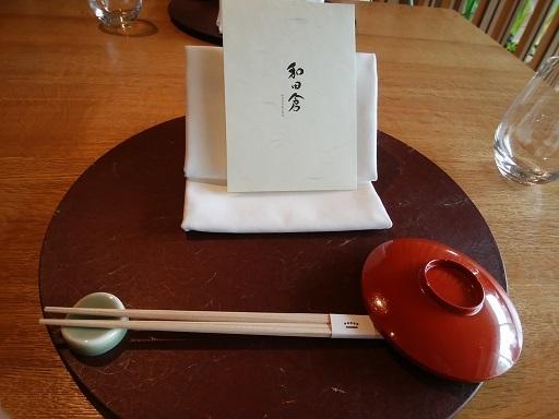 和田倉 テーブル