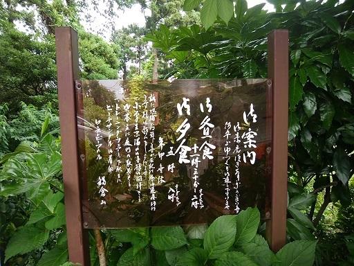 鎌倉山 看板 (2)