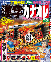 雑誌「漢字カナオレ 2018年8月号」表紙イラスト