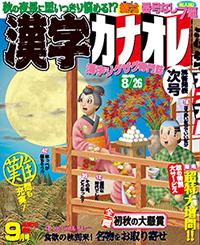 雑誌「漢字カナオレ 2018年9月号」表紙イラスト