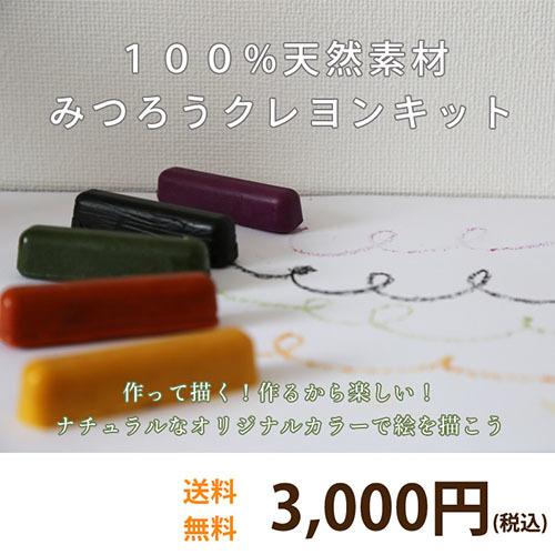 mitsuroukureyonn_01-1.jpg
