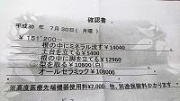18 8 6kakuninn200