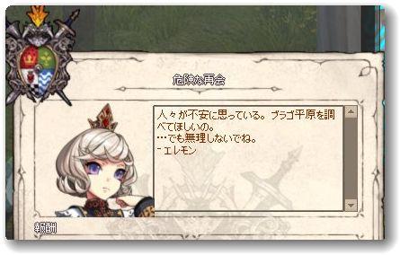 20180721エレモン王女_クエ