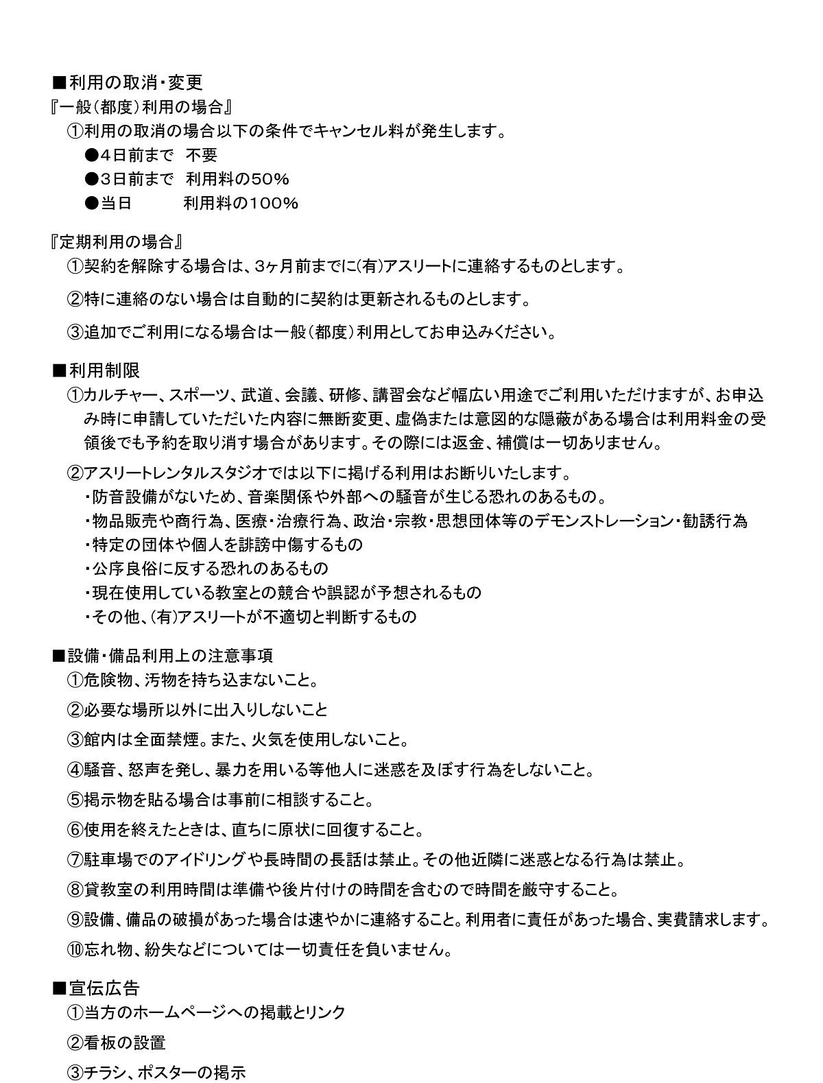 2レンタルスタジオ利用冊子(規約)