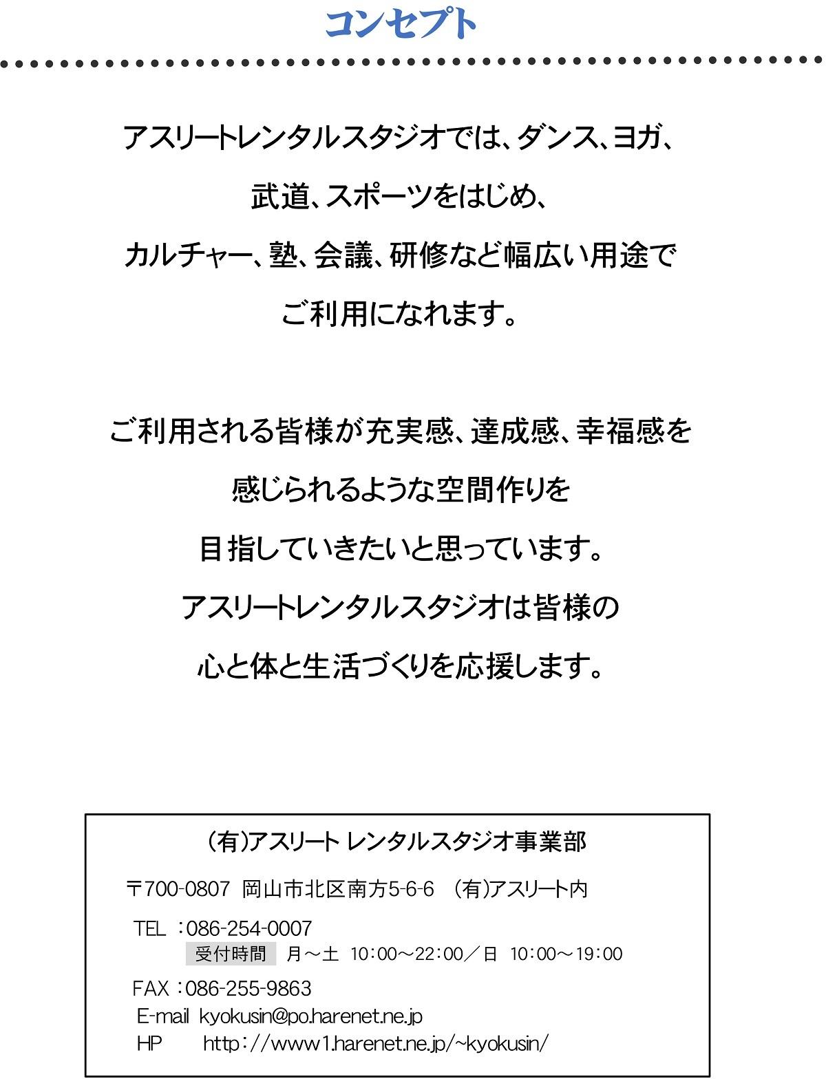 レンタルスタジオ利用冊子(コンセプト)