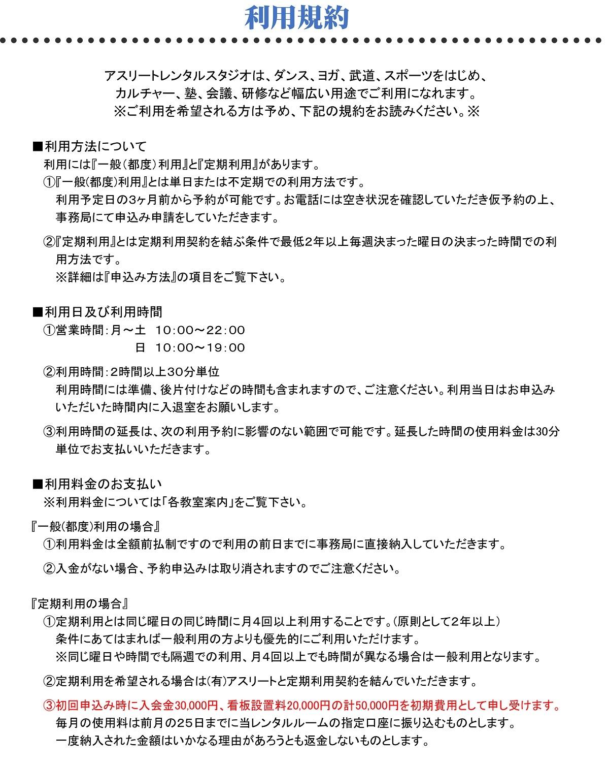 レンタルスタジオ利用冊子(規約)