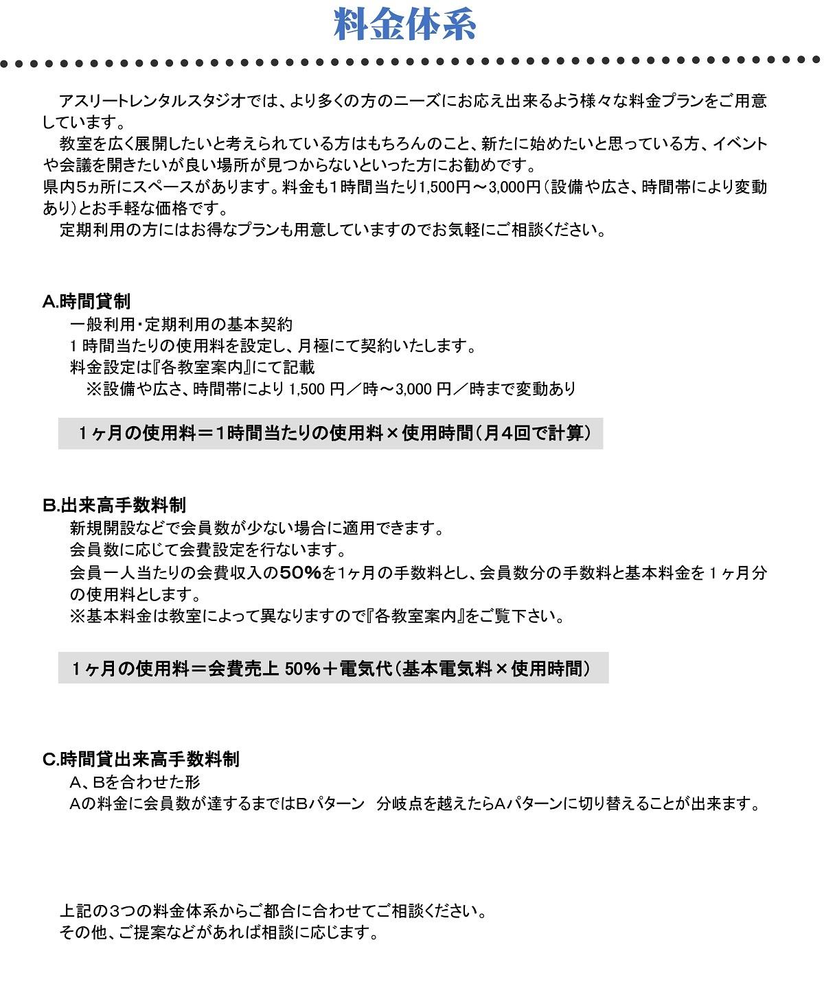 レンタルスタジオ利用冊子(料金体系)