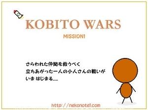 KOBITO WARS