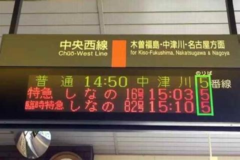 JR塩尻駅 発車標(LED電光掲示板)