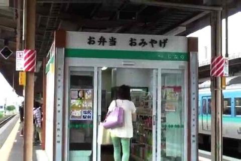 【境界駅のホームの売店名】