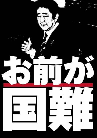 2018-7-23お前が国難