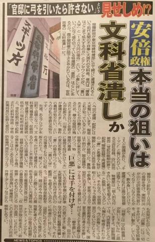 2018-8-3安倍政権