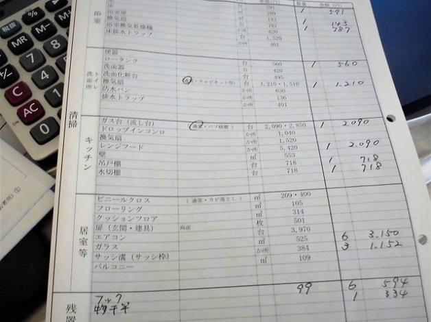 18.7.3 久喜立ち合い (40)
