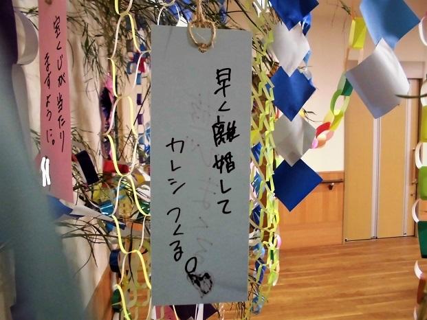 18.7.5 七夕の短冊 (5)_LI