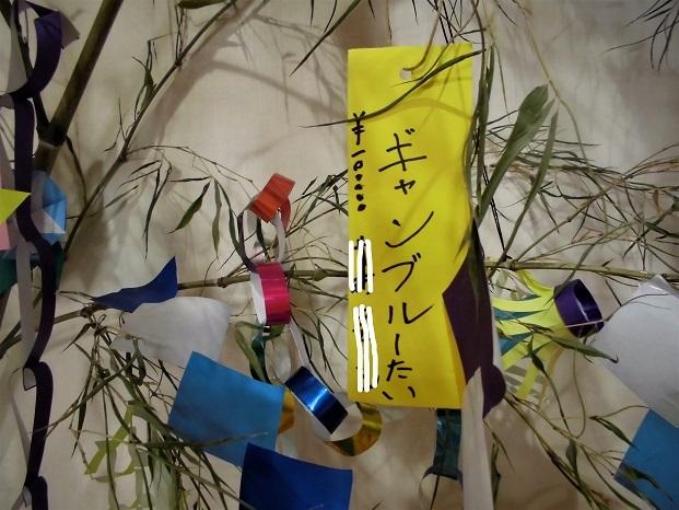 18.7.5 七夕の短冊 (2)_LI