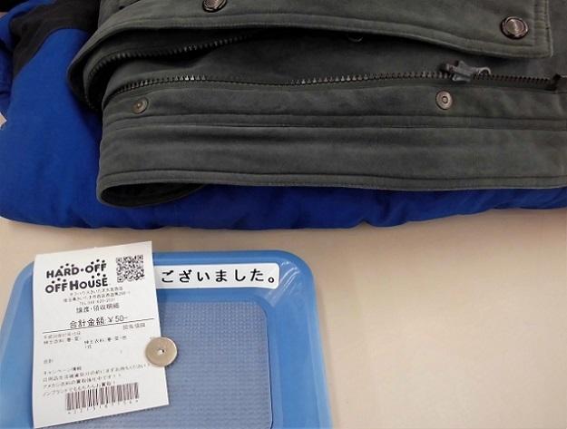 18.7.15 リサイクルショップ50円 (11)