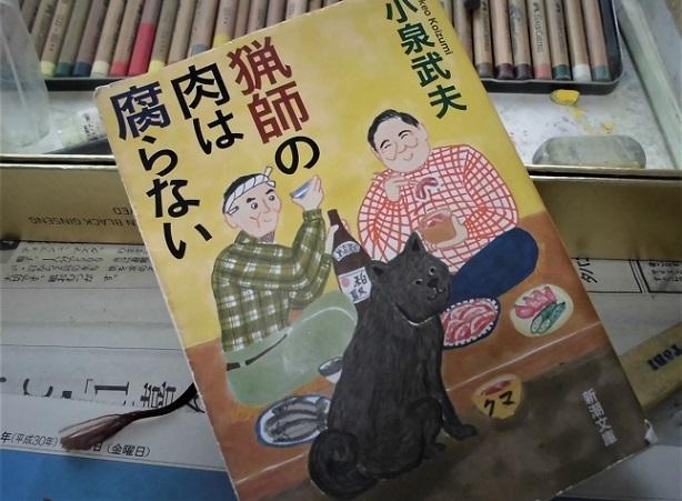 18.7.26 本「猟師の肉は腐らない」小泉武夫  (2)