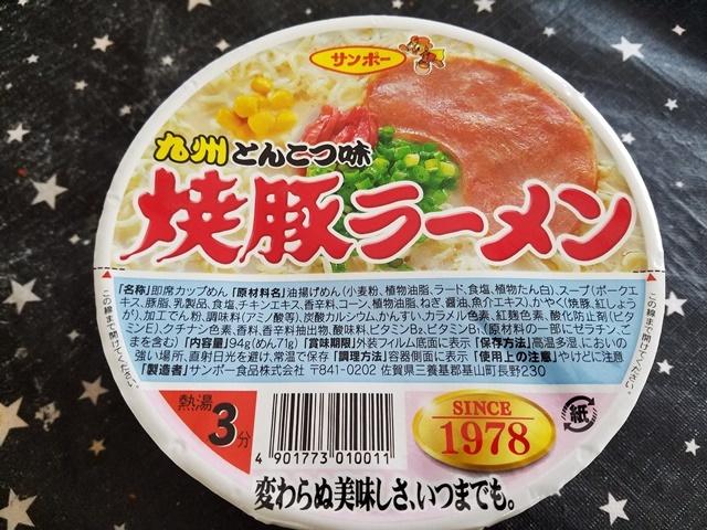 焼き豚ラーメン1