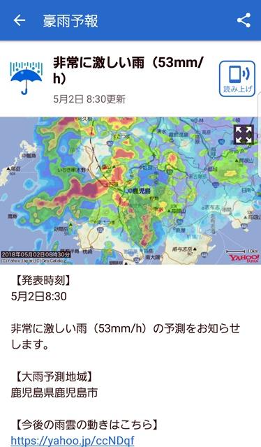 豪雨予報1