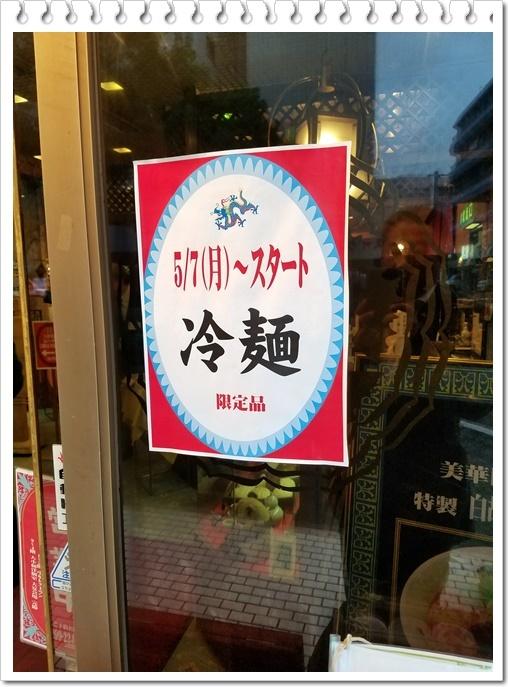 冷麺ポスター