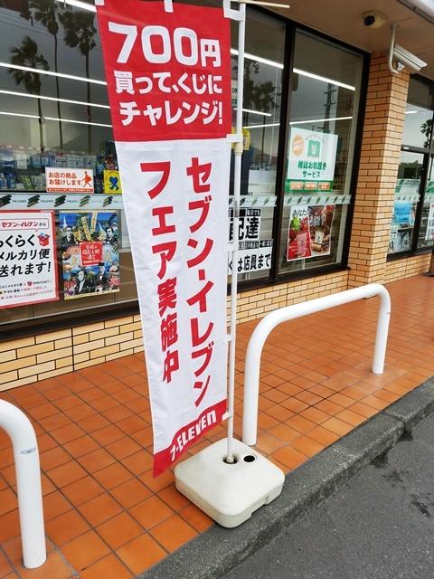 700円くじ1-1