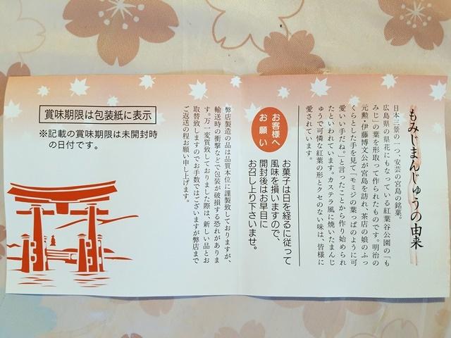 広島土産1-2