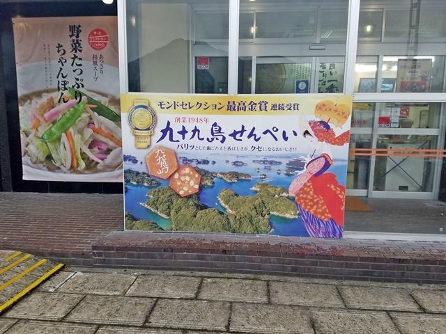 長崎土産1-2