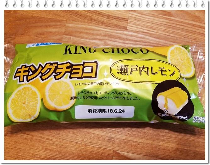 瀬戸内レモン1-1