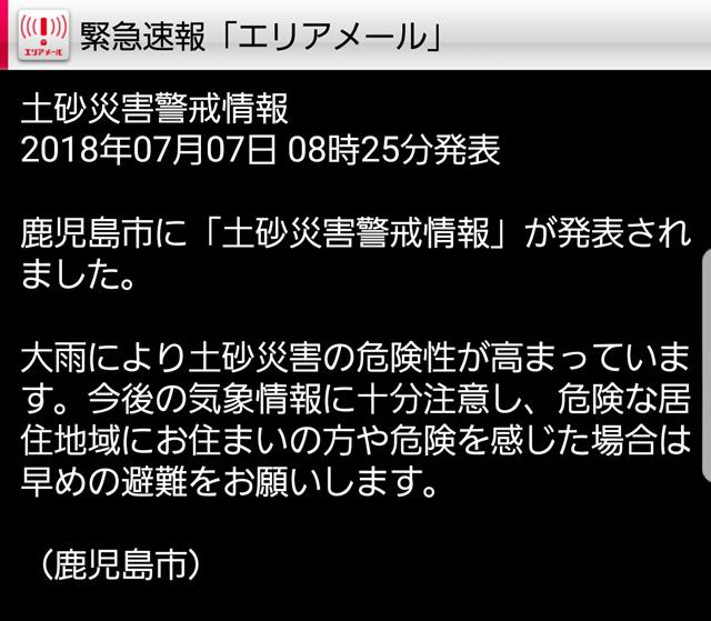 土砂災害速報1-1