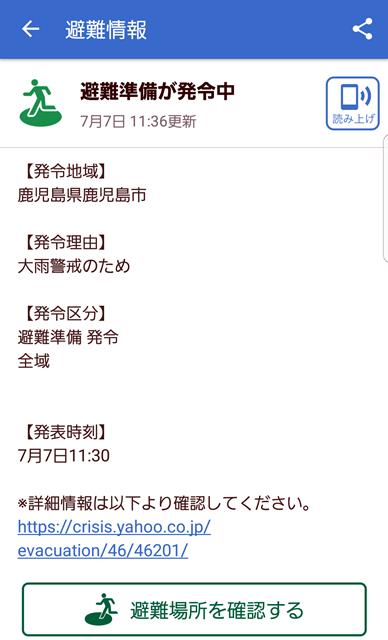 土砂災害速報1-2