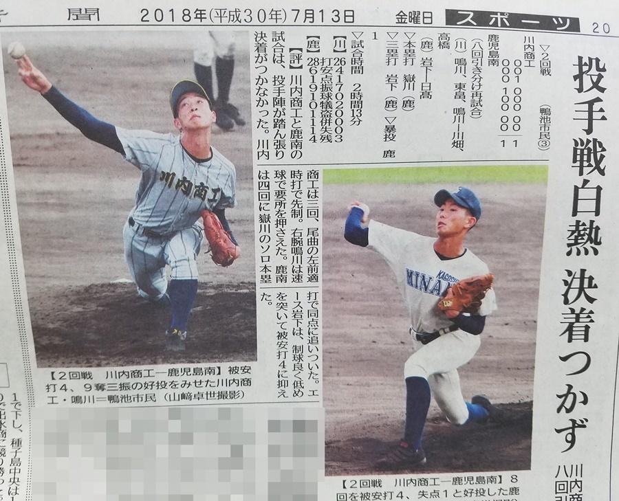 高校野球にて1-3