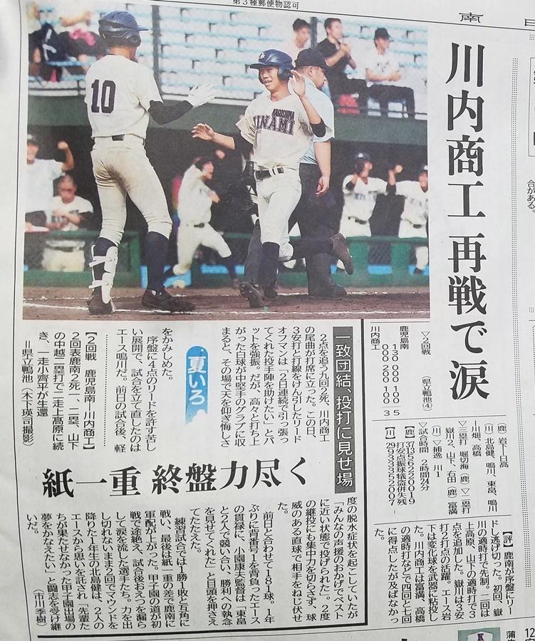 高校野球にて1-6
