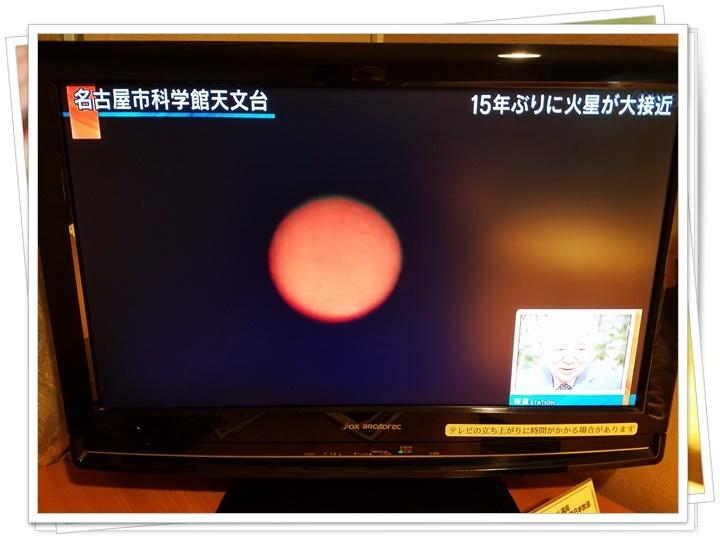 夜空の火星2
