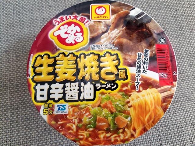 生姜焼き風ラーメン1