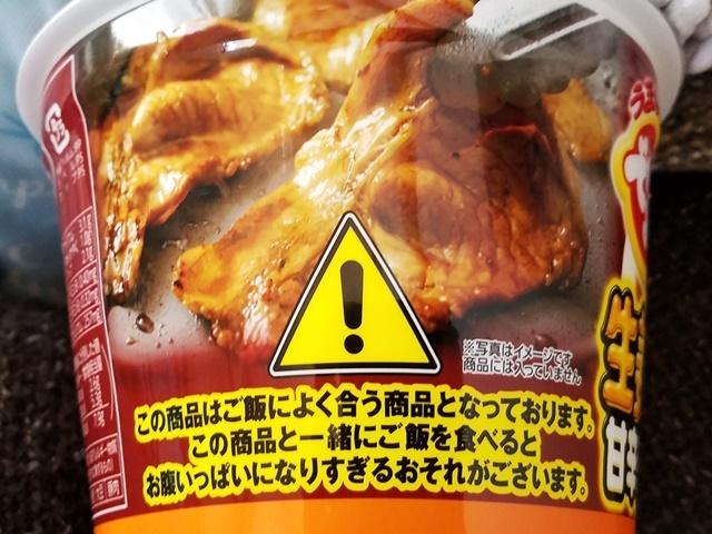 生姜焼き風ラーメン2