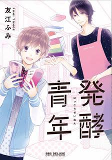 発酵青年/友江ふみ