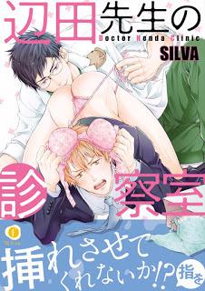 辺田先生の診察室/SILVA